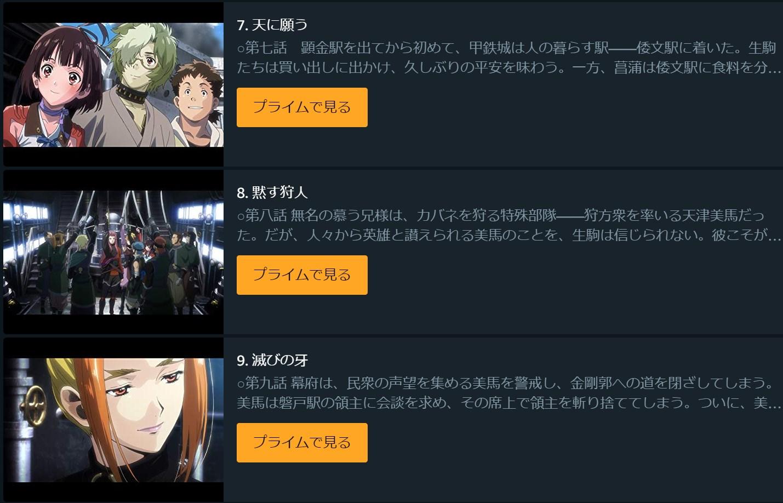甲鉄城のカバネリ(1期) 第9話の無料動画Amazonプライムビデオ