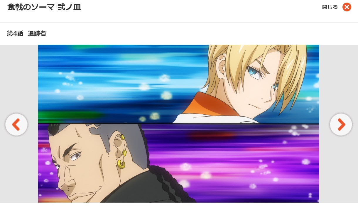 食戟のソーマ 弐ノ皿(2期) 第4話の無料動画dアニメストア