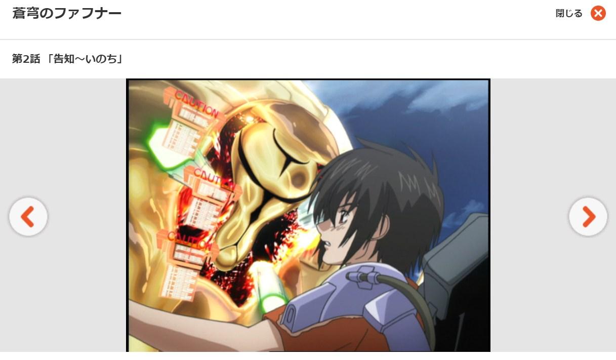 蒼穹のファフナー(1期) 第2話の無料動画dアニメストア