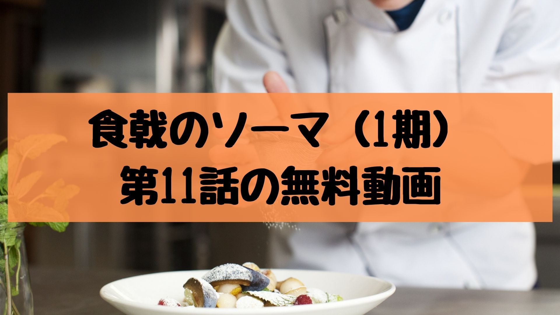 食戟のソーマ(1期) 第11話の無料動画