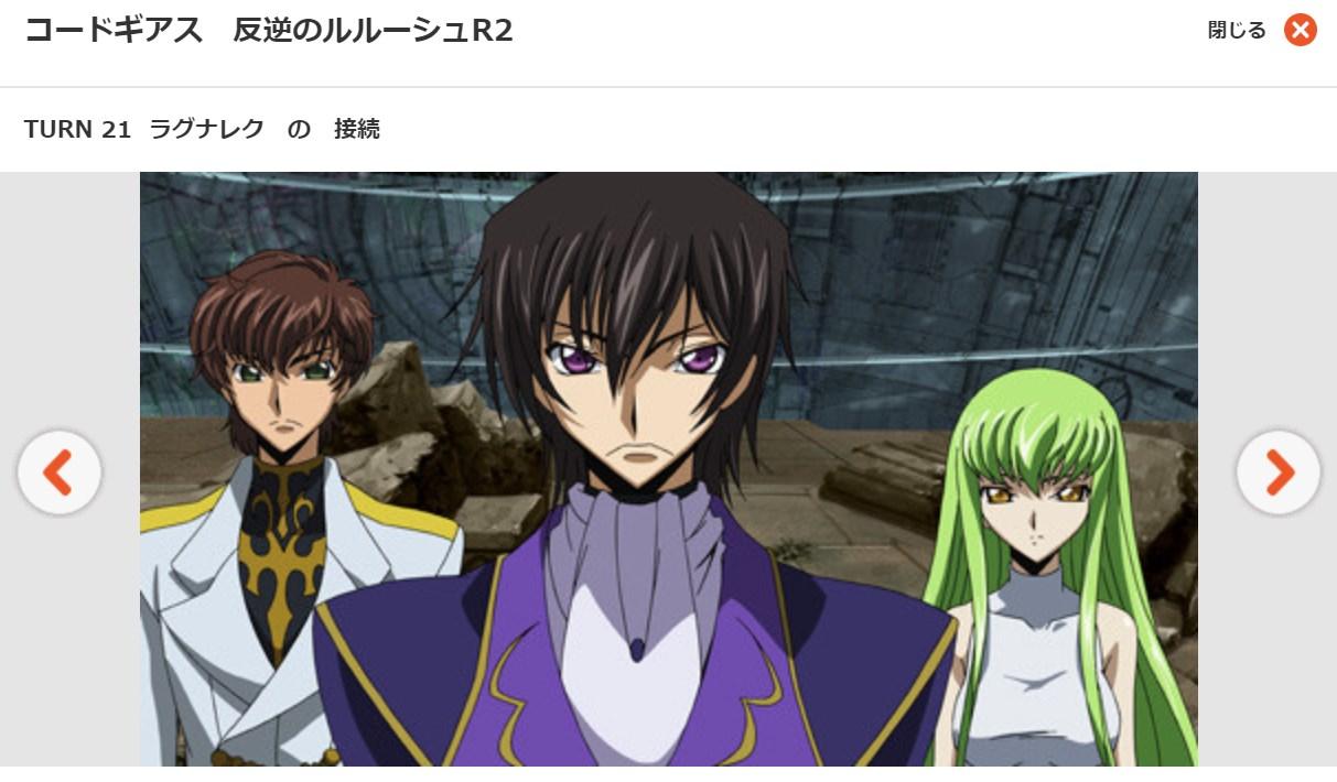 コードギアス 反逆のルルーシュR2(2期) 第21話の無料動画dアニメストア