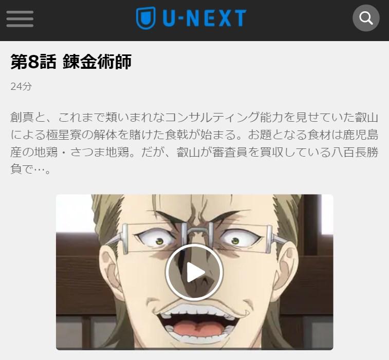食戟のソーマ 餐ノ皿(3期) 第8話の無料動画U-NEXT