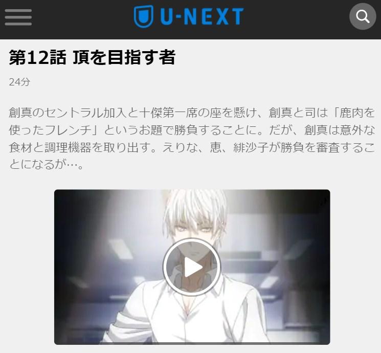 食戟のソーマ 餐ノ皿(3期) 第12話の無料動画U-NEXT