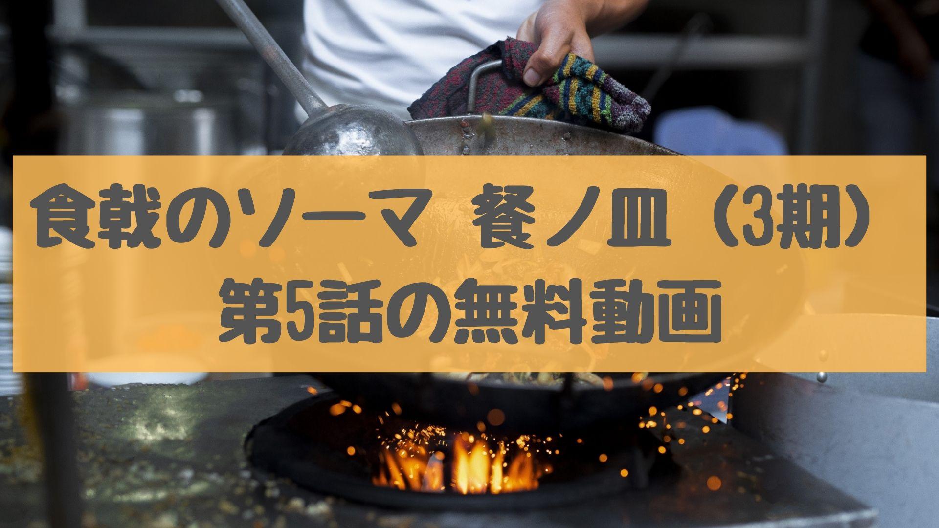 食戟のソーマ 餐ノ皿(3期) 第5話の無料動画