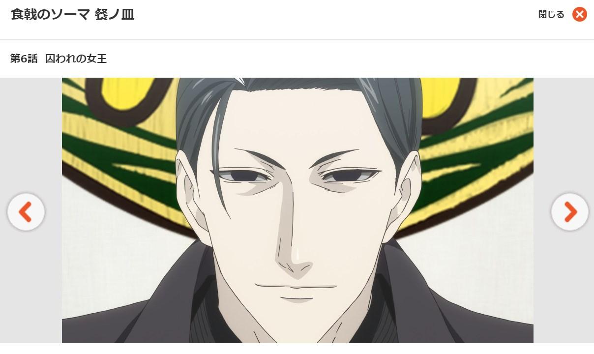 食戟のソーマ 餐ノ皿(3期) 第6話の無料動画dアニメストア