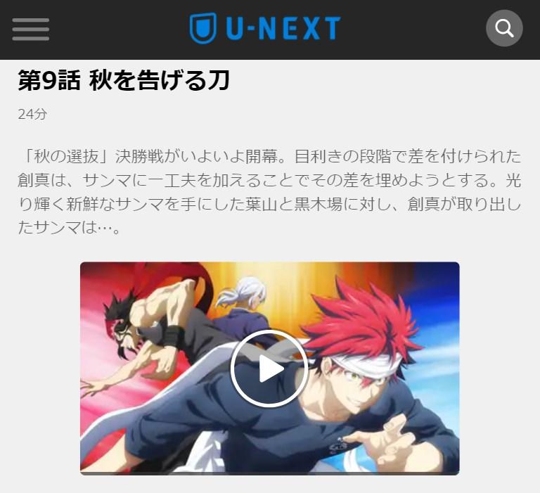 食戟のソーマ 弐ノ皿(2期) 第9話の無料動画U-NEXT
