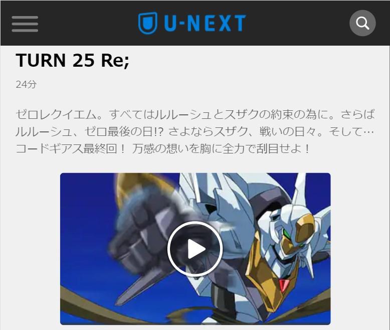 コードギアス 反逆のルルーシュR2(2期) 第25話の無料動画u-next
