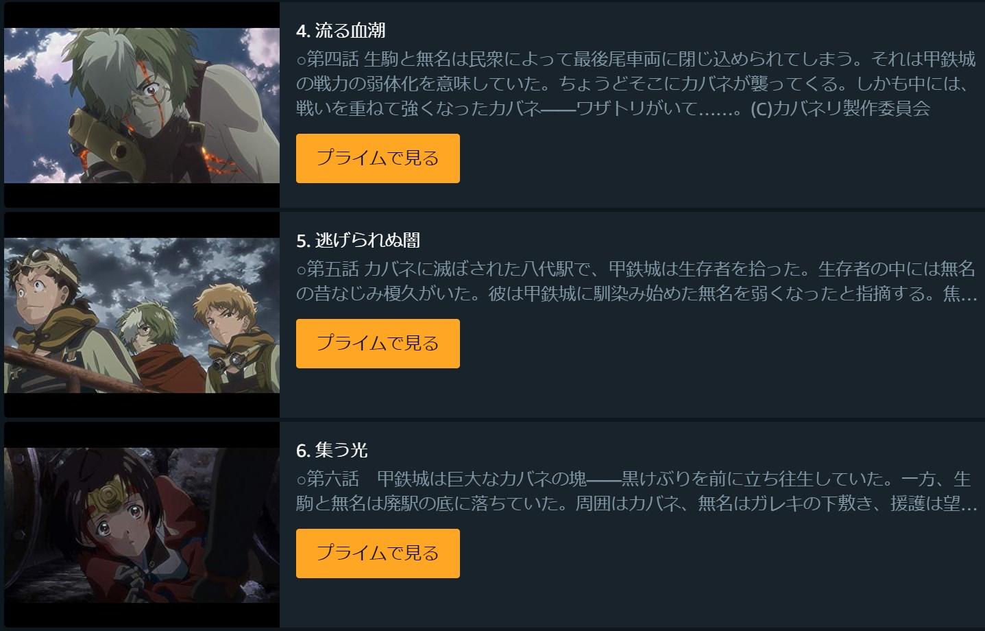 甲鉄城のカバネリ(1期) 第6話の無料動画Amazonプライムビデオ