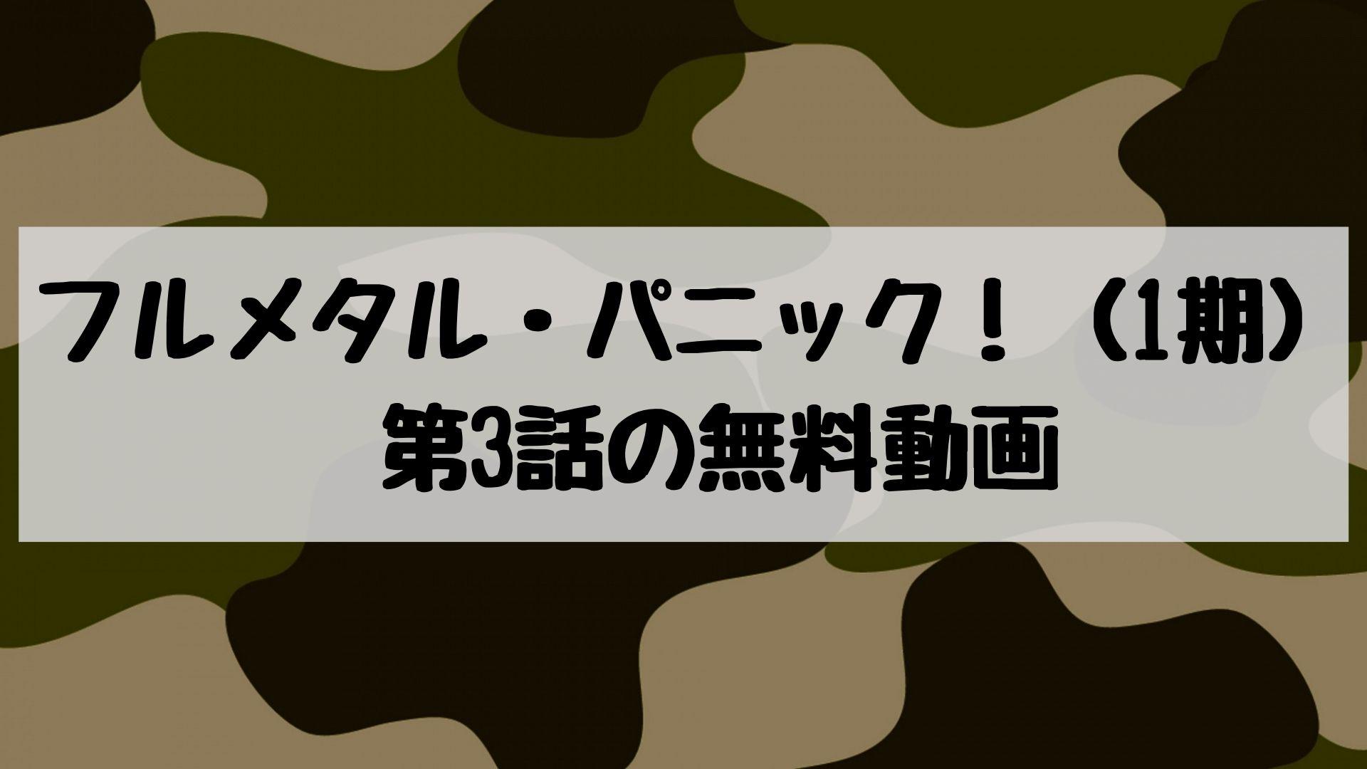 フルメタル・パニック!(1期) 第3話の無料動画