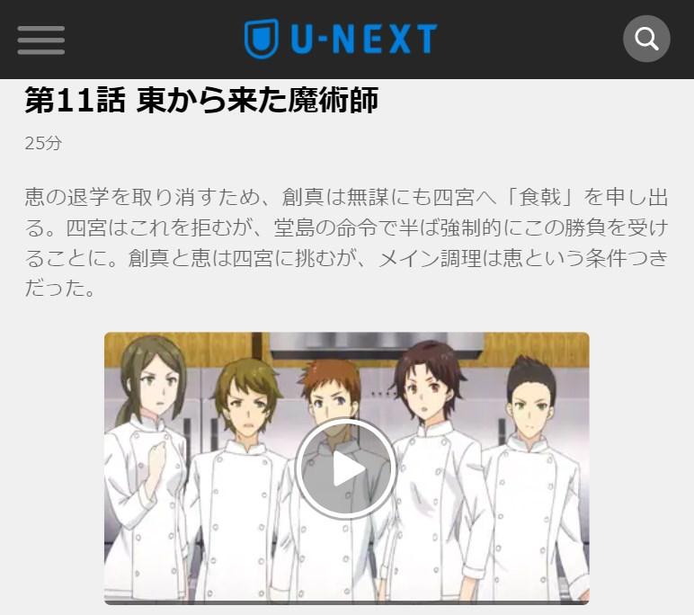 食戟のソーマ(1期) 第11話の無料動画U-NEXT