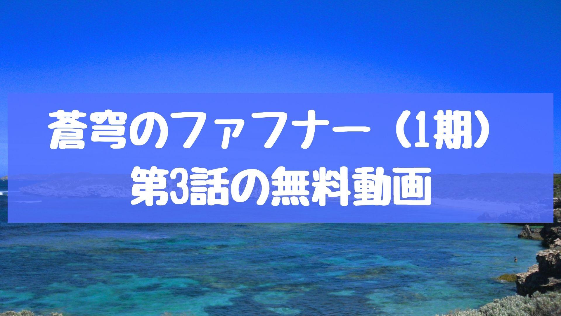 蒼穹のファフナー(1期) 第3話の無料動画