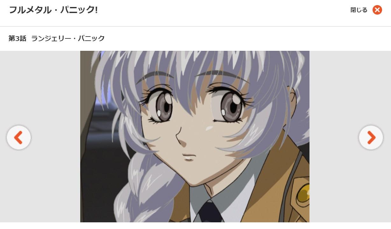 フルメタル・パニック!(1期)第3話の無料動画dアニメストア