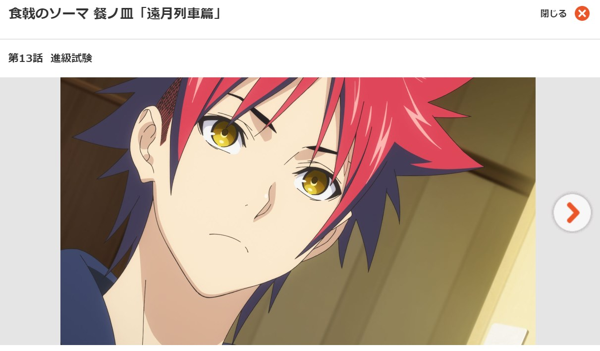 食戟のソーマ 餐ノ皿(3期) 第13話の無料動画dアニメストア