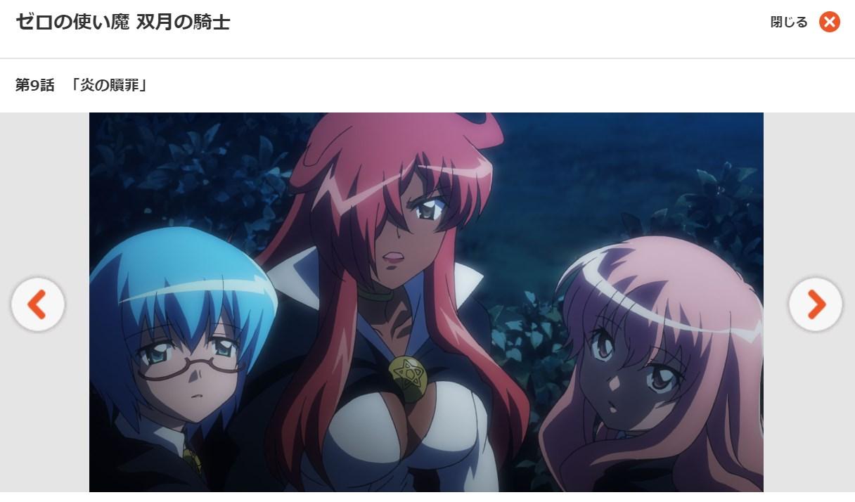 ゼロの使い魔~双月の騎士~(2期) 第9話の無料動画dアニメストア