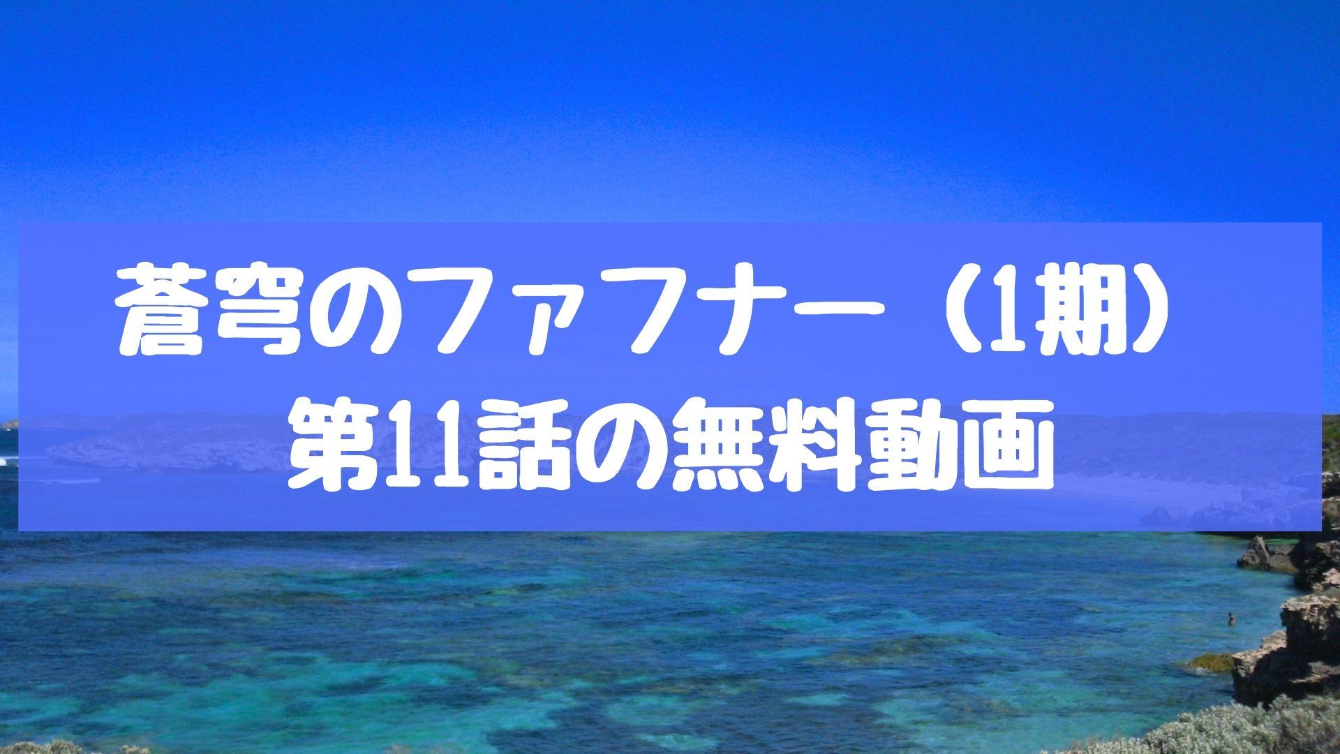 蒼穹のファフナー(1期) 第11話の無料動画