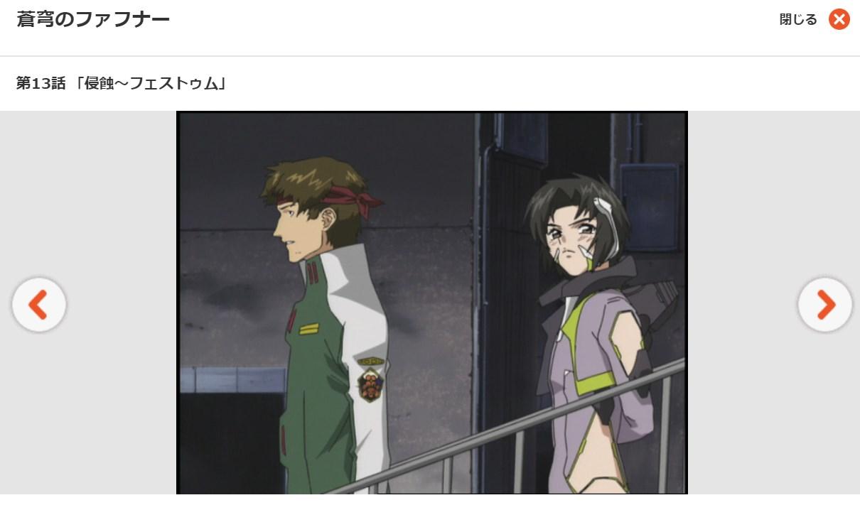 蒼穹のファフナー(1期) 第13話の無料動画dアニメストア