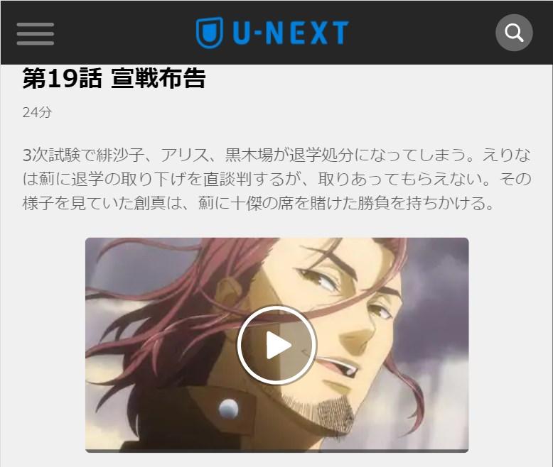 食戟のソーマ 餐ノ皿(3期) 第19話の無料動画U-NEXT