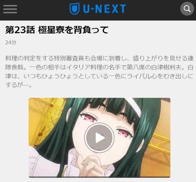 食戟のソーマ 餐ノ皿(3期) 第23話の無料動画U-NEXT