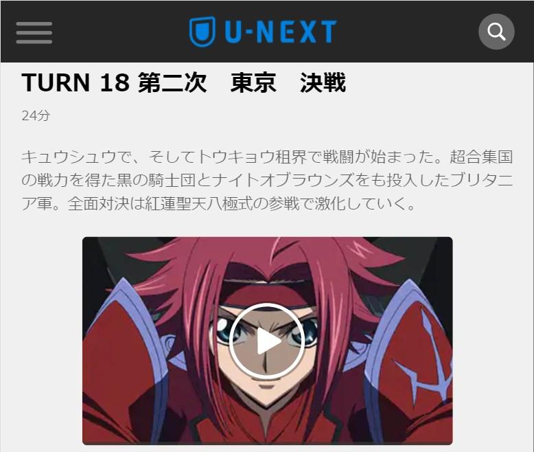 コードギアス 反逆のルルーシュR2(2期) 第18話の無料動画u-next