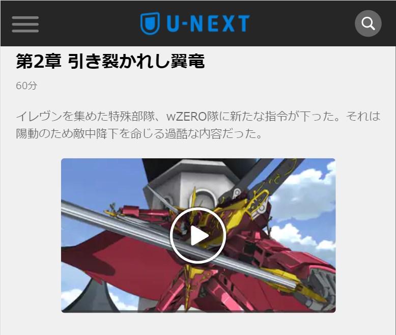 コードギアス 亡国のアキト 第2章の無料動画u-next