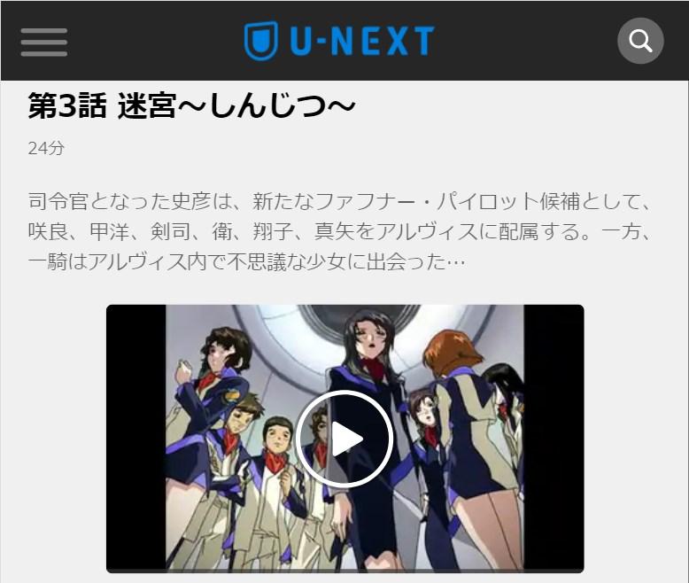 蒼穹のファフナー(1期) 第3話の無料動画U-NEXT