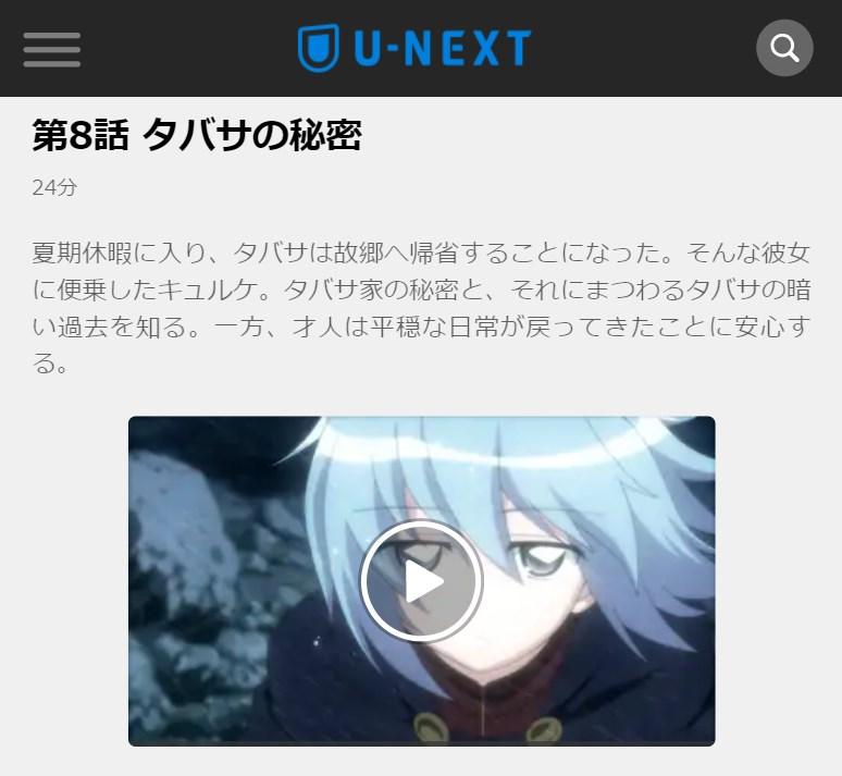 ゼロの使い魔(1期) 第8話の無料動画U-NEXT
