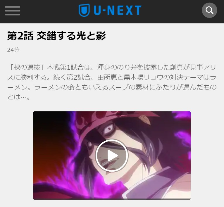 食戟のソーマ 弐ノ皿(2期) 第2話の無料動画U-NEXT