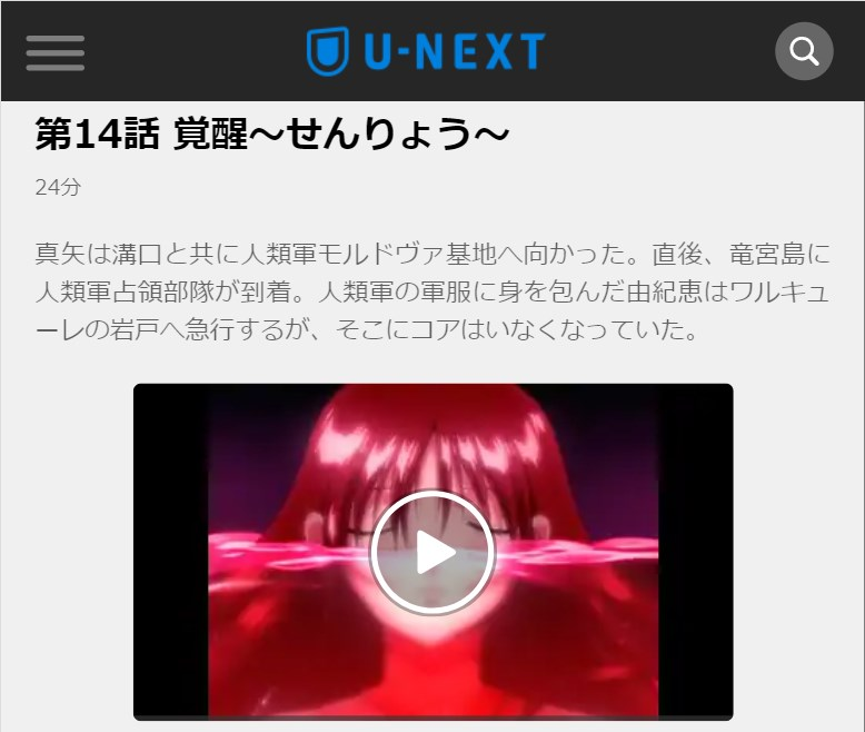 蒼穹のファフナー(1期) 第14話の無料動画U-NEXT