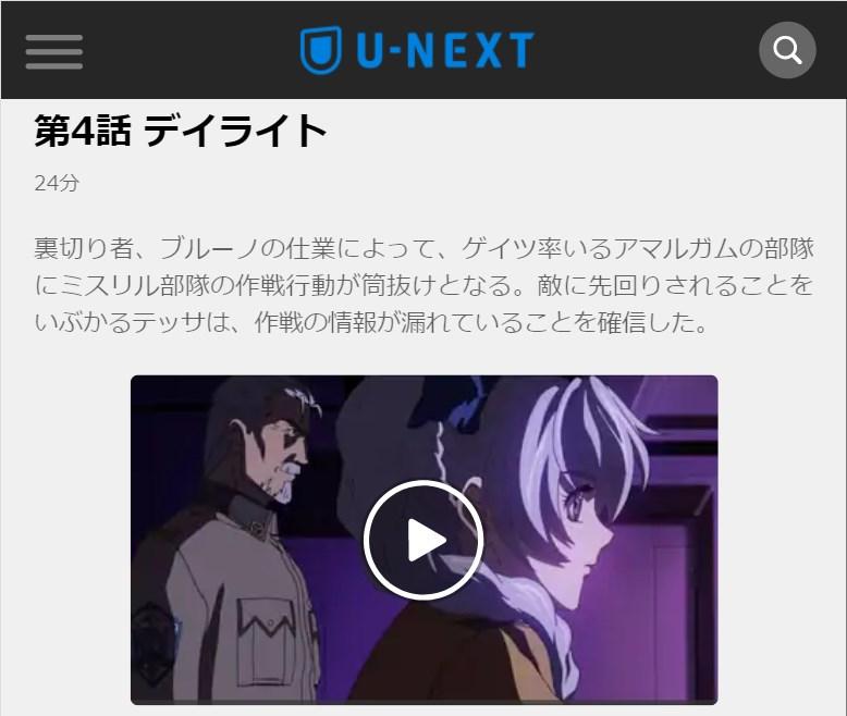 フルメタル・パニック! The Second Raid(3期) 第4話の無料動画u-next