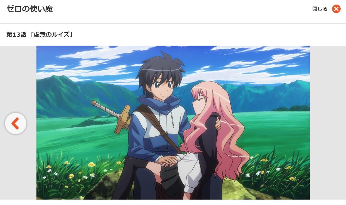 ゼロの使い魔(1期) 第13話の無料動画dアニメストア