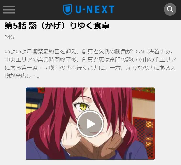 食戟のソーマ 餐ノ皿(3期) 第5話の無料動画U-NEXT