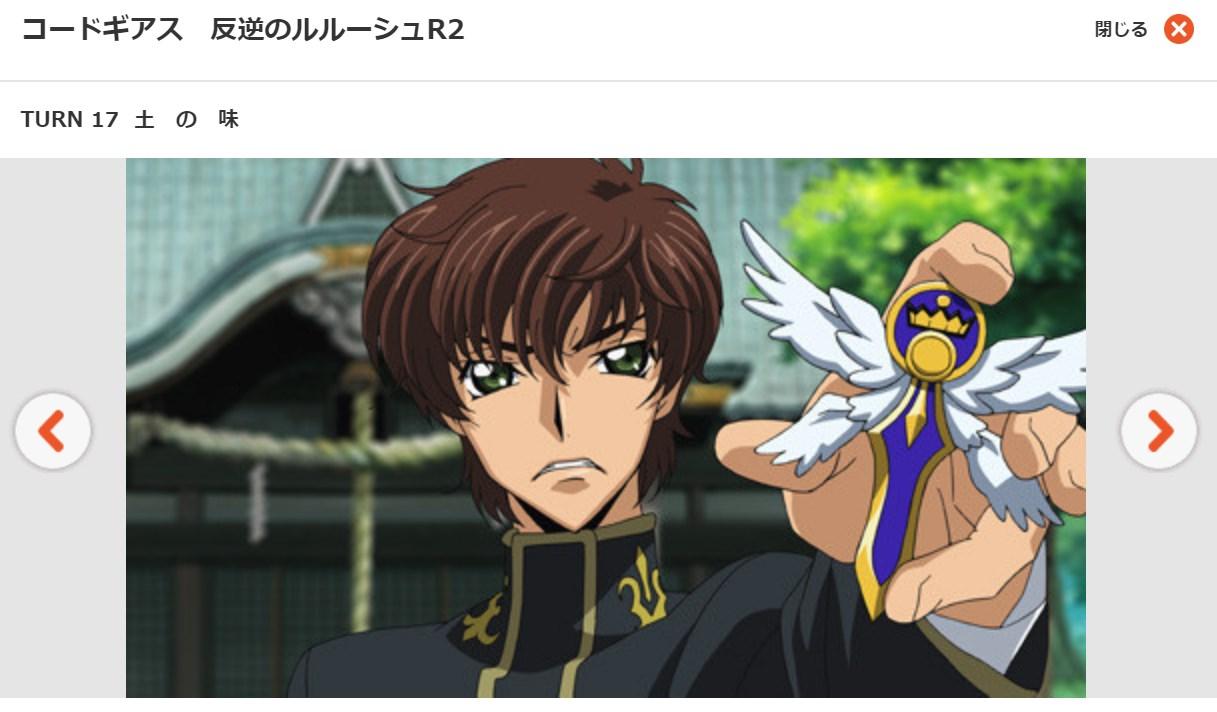 コードギアス 反逆のルルーシュR2(2期) 第17話の無料動画dアニメストア