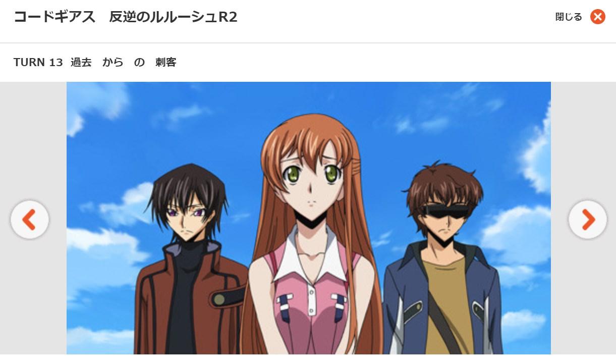 コードギアス 反逆のルルーシュR2(2期) 第13話の無料動画dアニメストア