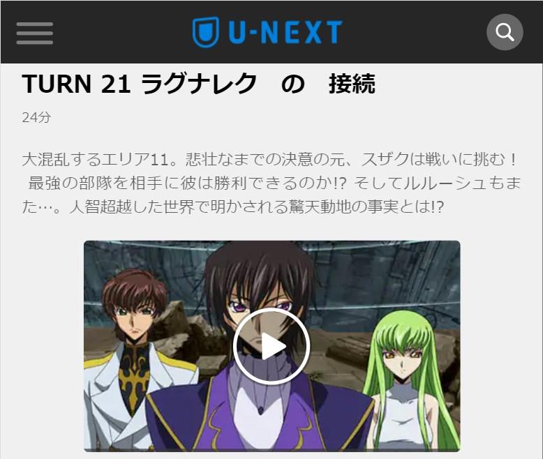 コードギアス 反逆のルルーシュR2(2期) 第21話の無料動画u-next