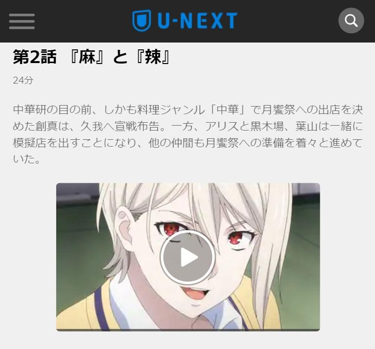 食戟のソーマ 餐ノ皿(3期) 第2話の無料動画U-NEXT