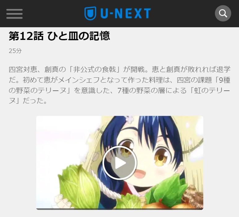食戟のソーマ(1期) 第12話の無料動画U-NEXT