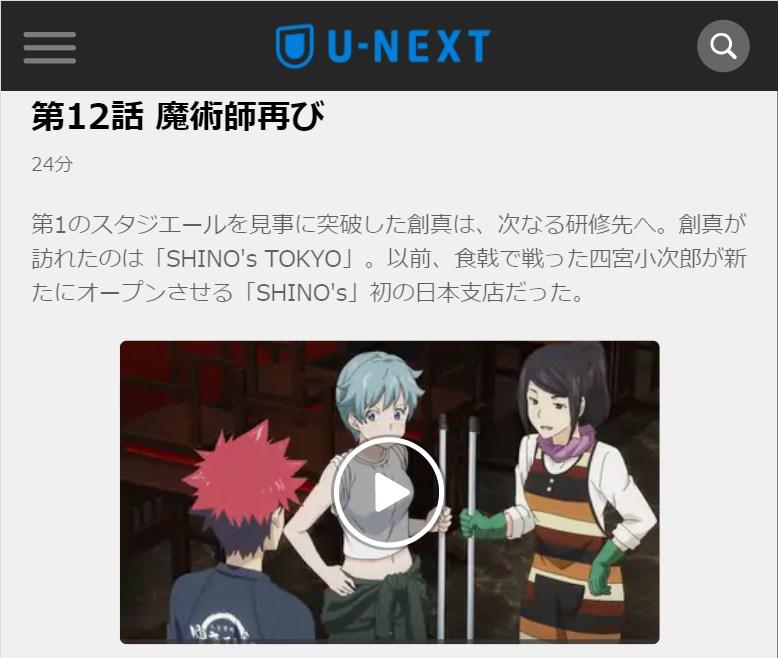 食戟のソーマ 弐ノ皿(2期) 第12話の無料動画U-NEXT