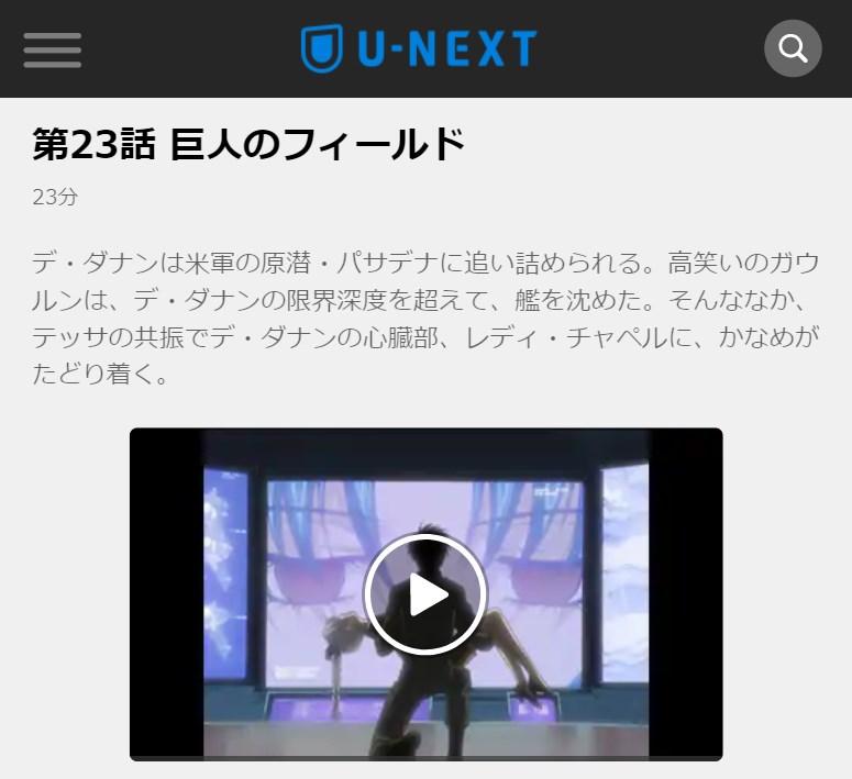 フルメタル・パニック!(1期)第23話の無料動画u-next