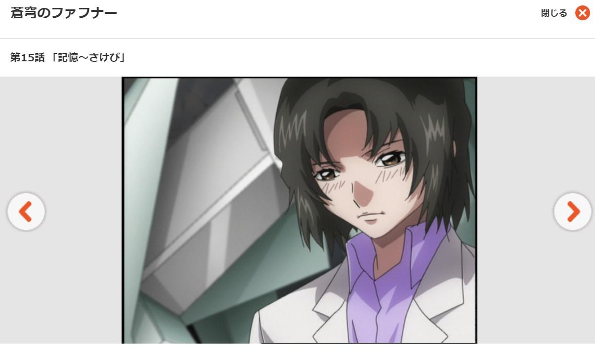 蒼穹のファフナー(1期) 第15話の無料動画dアニメストア