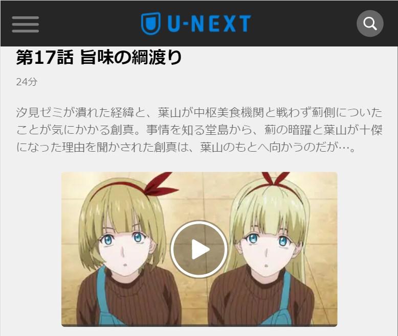 食戟のソーマ 餐ノ皿(3期) 第17話の無料動画U-NEXT