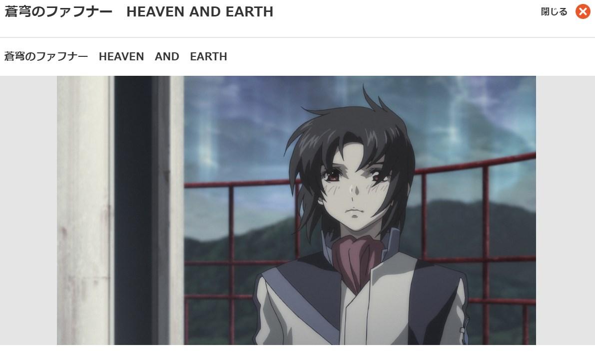 映画「蒼穹のファフナー HEAVEN AND EARTH」の無料動画dアニメストア