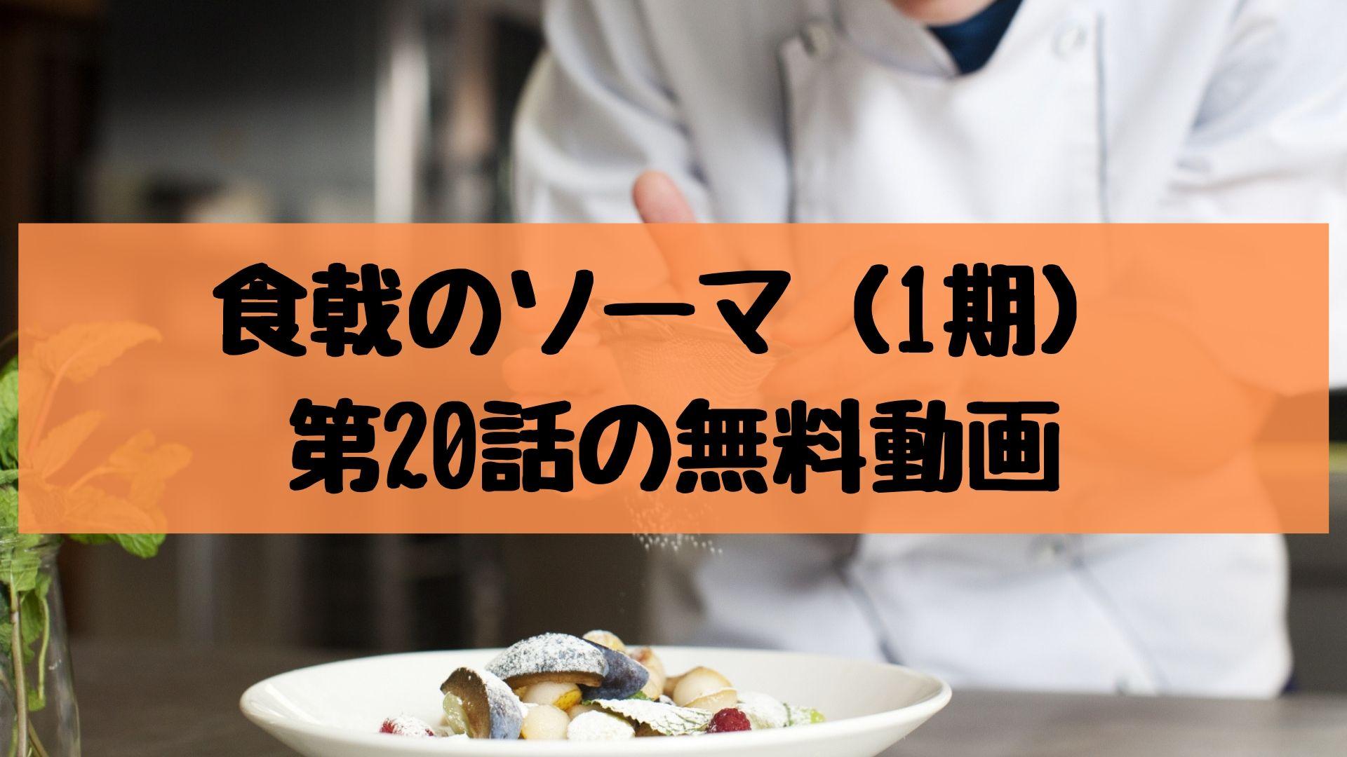 食戟のソーマ(1期) 第20話の無料動画